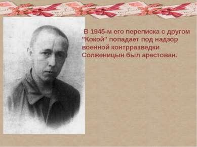 """В 1945-м его переписка с другом """"Кокой"""" попадает под надзор военной контрразв..."""