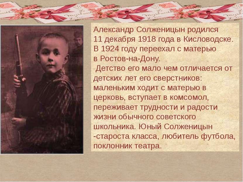 Александр Солженицын родился 11декабря 1918года вКисловодске. В1924году ...