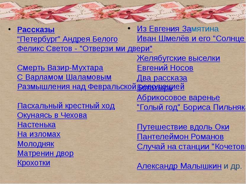 """Рассказы """"Петербург"""" Андрея Белого Феликс Светов - """"Отверзи ми двери"""" Смерть ..."""