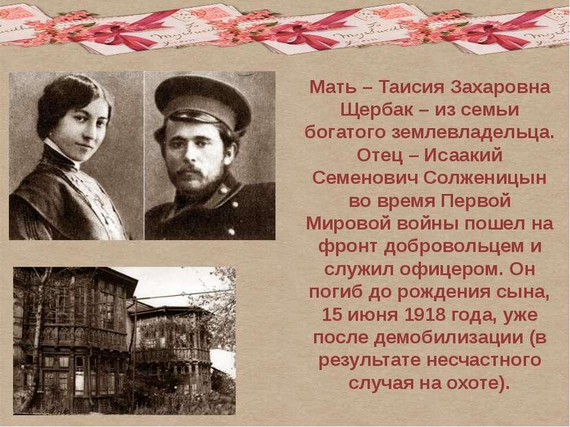 Мать – Таисия Захаровна Щербак – из семьи богатого землевладельца. Отец – Иса...