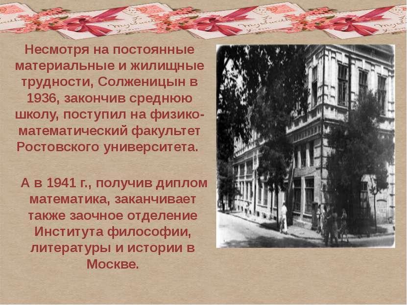 Несмотря на постоянные материальные и жилищные трудности, Солженицын в 1936, ...