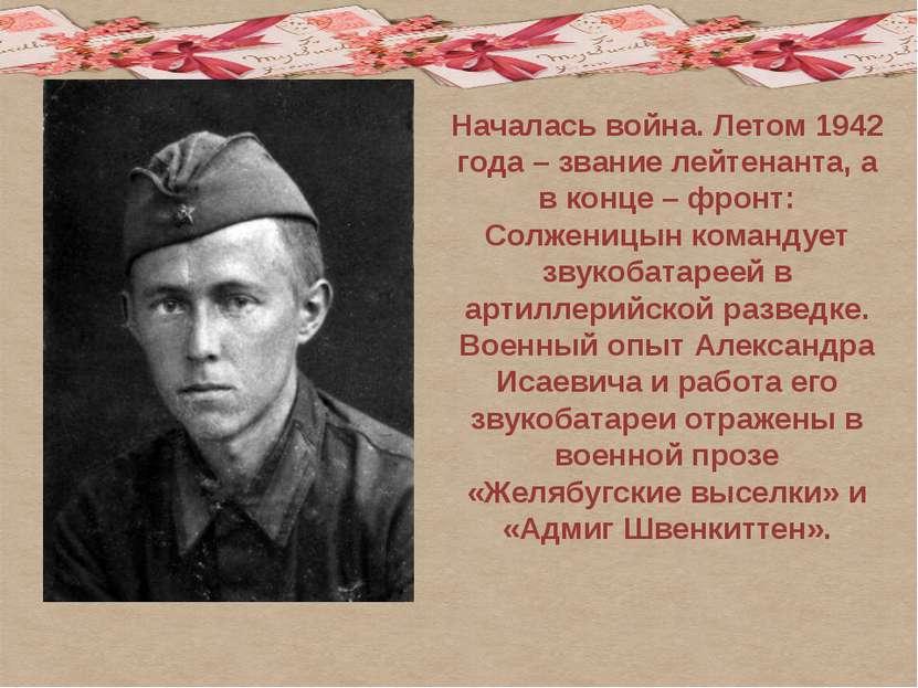 Началась война. Летом 1942 года – звание лейтенанта, а в конце – фронт: Солже...