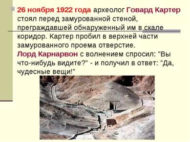 26 ноября 1922 года археолог Говард Картер стоял перед замурованной стеной, п...