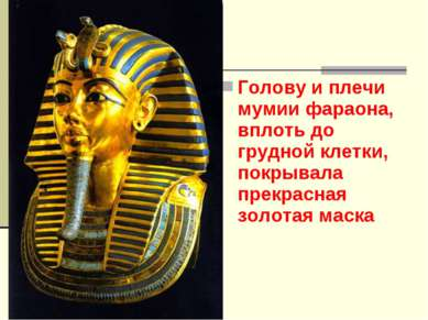 Голову и плечи мумии фараона, вплоть до грудной клетки, покрывала прекрасная ...