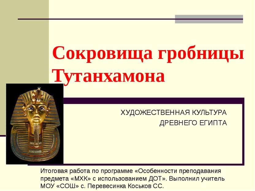 Сокровища гробницы Тутанхамона ХУДОЖЕСТВЕННАЯ КУЛЬТУРА ДРЕВНЕГО ЕГИПТА Итогов...