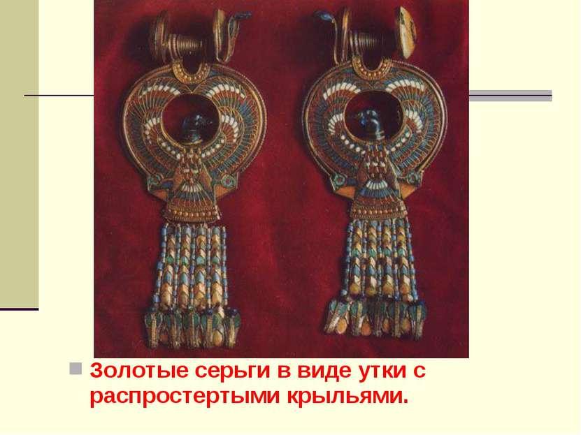 Золотые серьги в виде утки с распростертыми крыльями.
