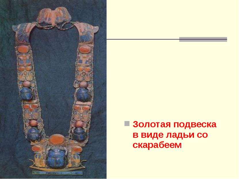 Золотая подвеска в виде ладьи со скарабеем