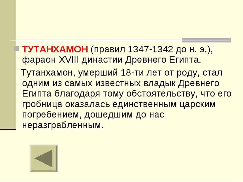 ТУТАНХАМОН (правил 1347-1342 до н. э.), фараон XVIII династии Древнего Египта...