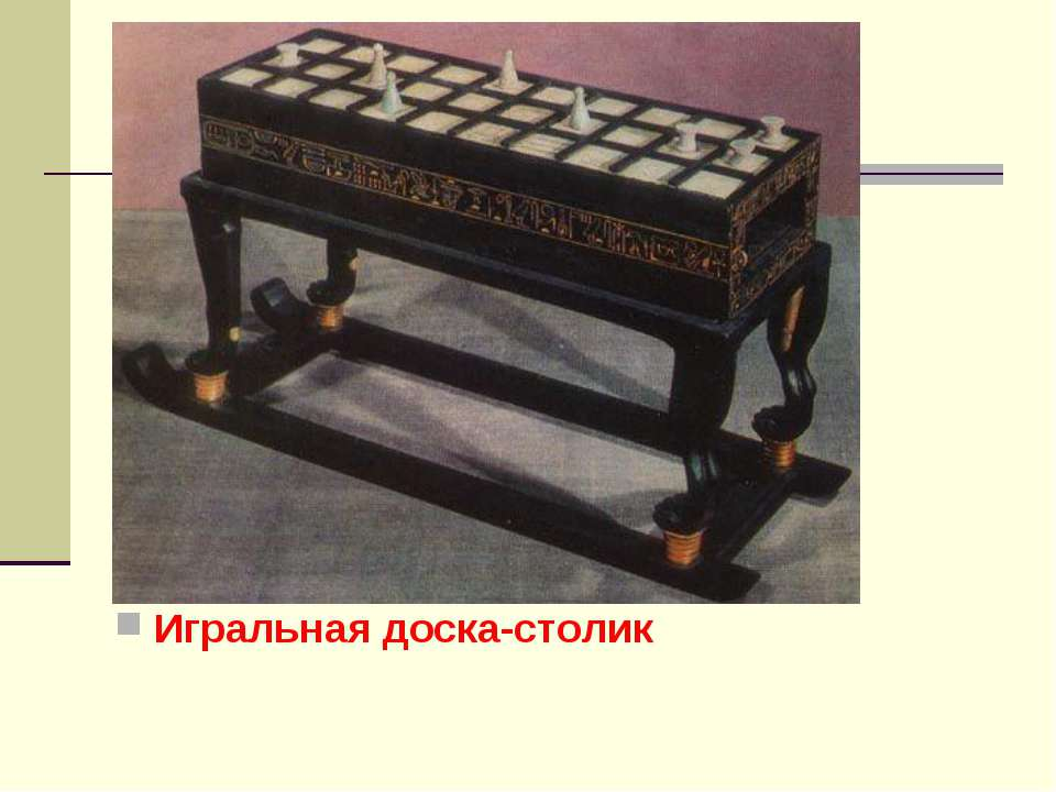 Игральная доска-столик