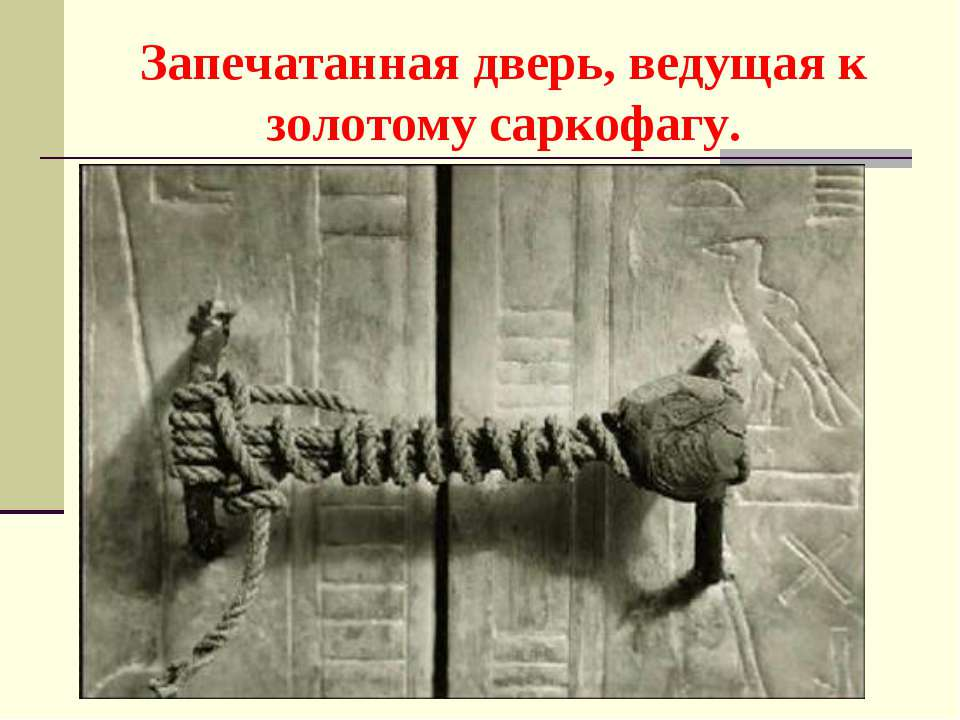 Запечатанная дверь, ведущая к золотому саркофагу.