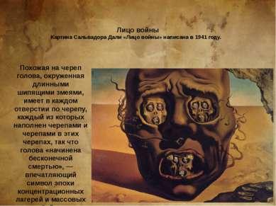 Лицо войны Картина Сальвадора Дали «Лицо войны» написана в 1941 году. Похожая...