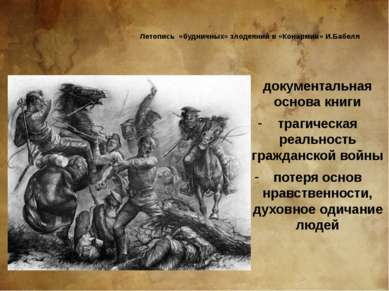 Летопись «будничных» злодеяний в «Конармии» И.Бабеля документальная основа кн...