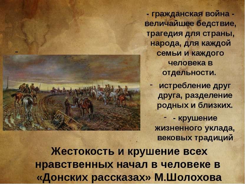 - Жестокость и крушение всех нравственных начал в человеке в «Донских рассказ...