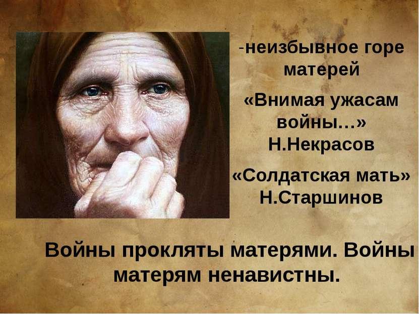 -неизбывное горе матерей «Внимая ужасам войны…» Н.Некрасов «Солдатская мать» ...