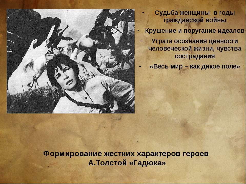 Формирование жестких характеров героев А.Толстой «Гадюка» Судьба женщины в го...