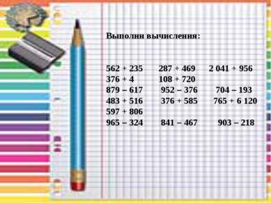 Выполни вычисления: 562 + 235 287 + 469 2 041 + 956 376 + 4 108 + 720 879 – 6...