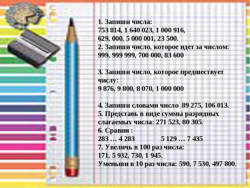 1. Запиши числа: 753 814, 1 640 023, 1 000 916, 629, 000, 5 000 001, 23 500. ...