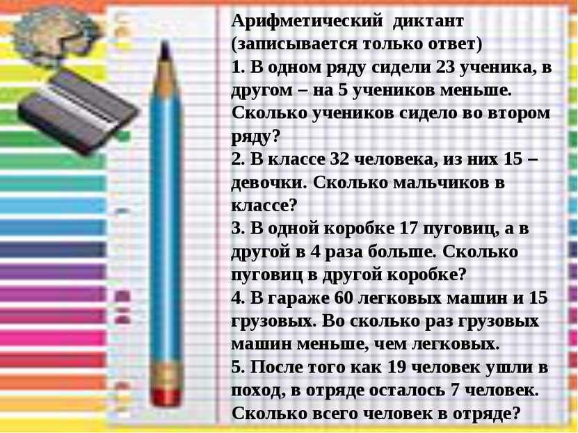 Арифметический диктант (записывается только ответ) 1. В одном ряду сидели 23 ...