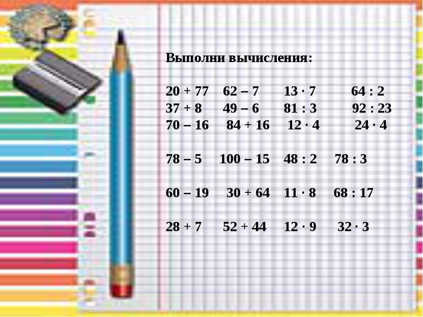 Выполни вычисления: 20 + 77 62 – 7 13 · 7 64 : 2 37 + 8 49 – 6 81 : 3 92 : 23...