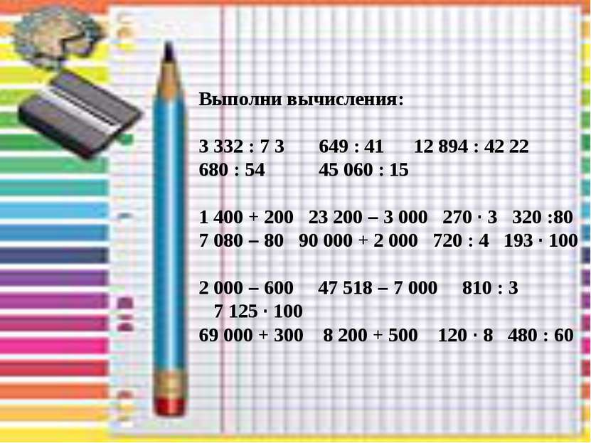 Выполни вычисления: 3 332 : 7 3 649 : 41 12 894 : 42 22 680 : 54 45 060 : 15 ...