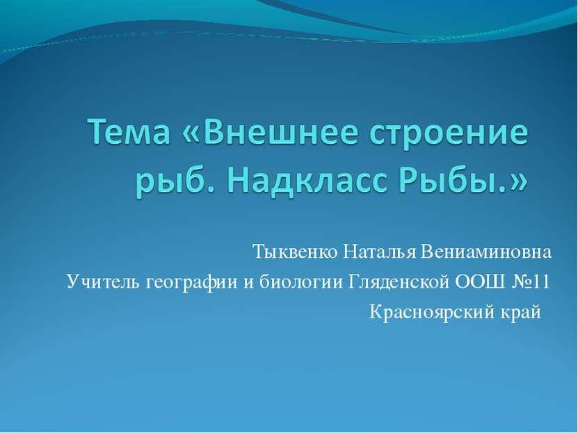 Тыквенко Наталья Вениаминовна Учитель географии и биологии Гляденской ООШ №11...