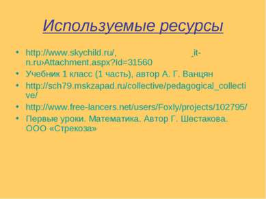 Используемые ресурсы http://www.skychild.ru/, it-n.ru›Attachment.aspx?Id=3156...