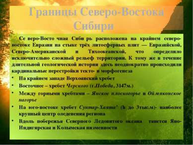Границы Северо-Востока Сибири Се веро-Восто чная Сиби рь расположена на крайн...
