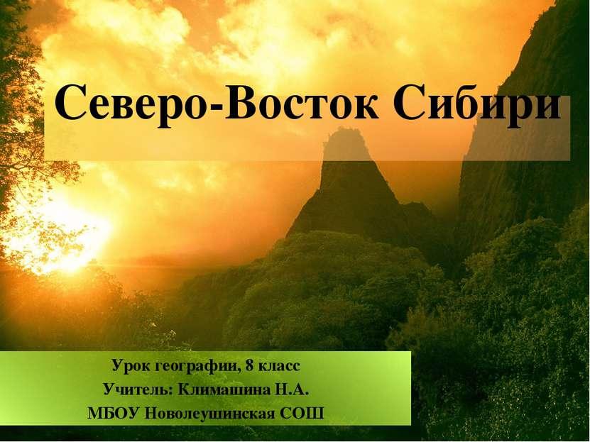 Северо-Восток Сибири Урок географии, 8 класс Учитель: Климашина Н.А. МБОУ Нов...
