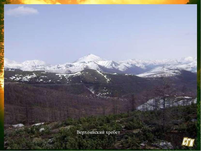 Хребет Черского расположен на Северо-Востоке Сибири, Верхоянский хребет