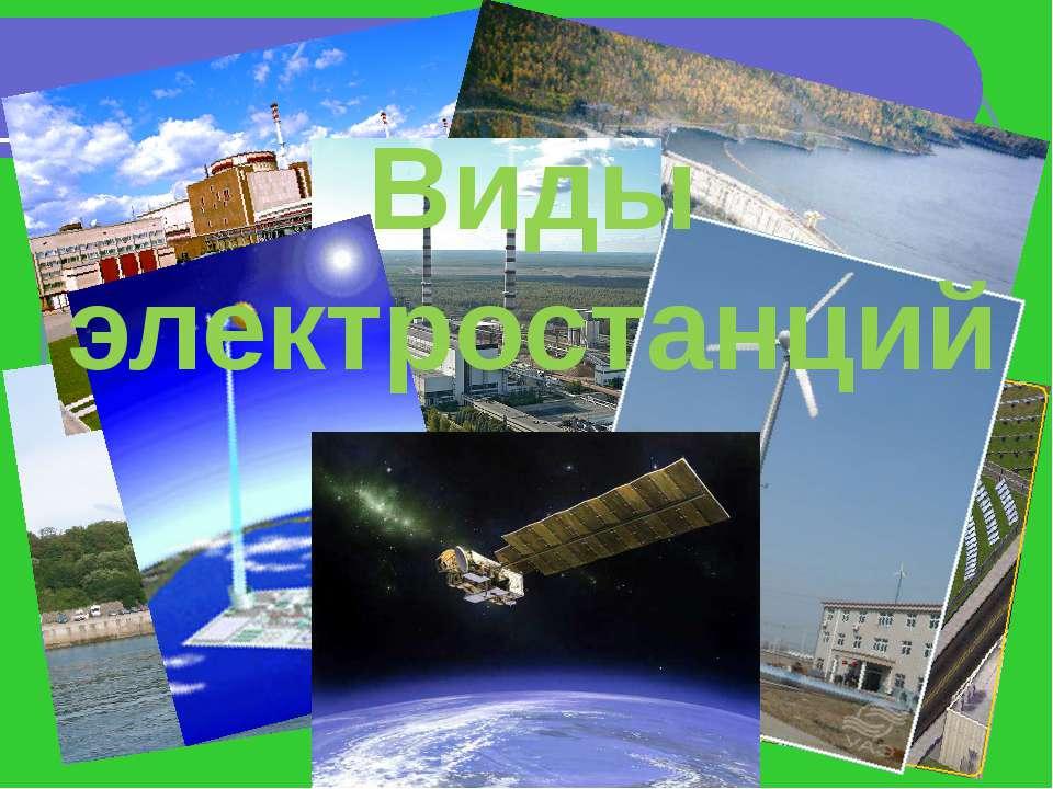 Гидроэлектростанция (ГЭС) Гидроэлектрические станции (ГЭС) — электростанция,...