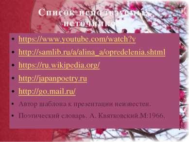 Список используемых источников: https://www.youtube.com/watch?v http://samlib...