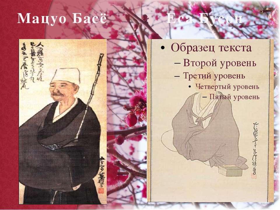 Мацуо Басё Еса Бусон