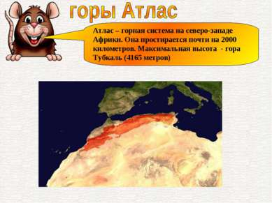 Атлас – горная система на северо-западе Африки. Она простирается почти на 200...