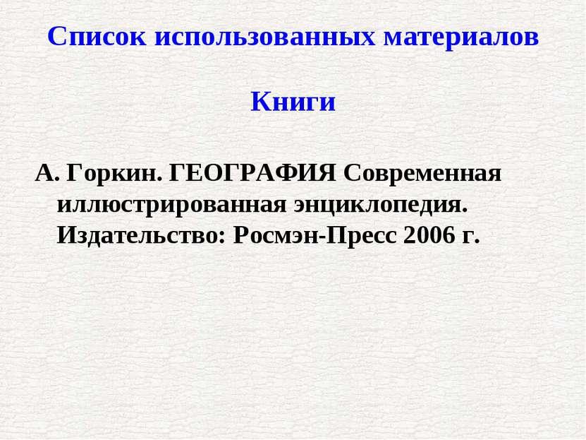 Список использованных материалов А. Горкин. ГЕОГРАФИЯ Современная иллюстриров...