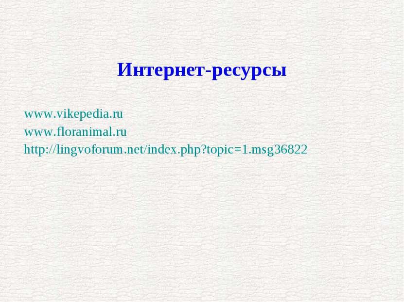 www.vikepedia.ru www.floranimal.ru http://lingvoforum.net/index.php?topic=1.m...