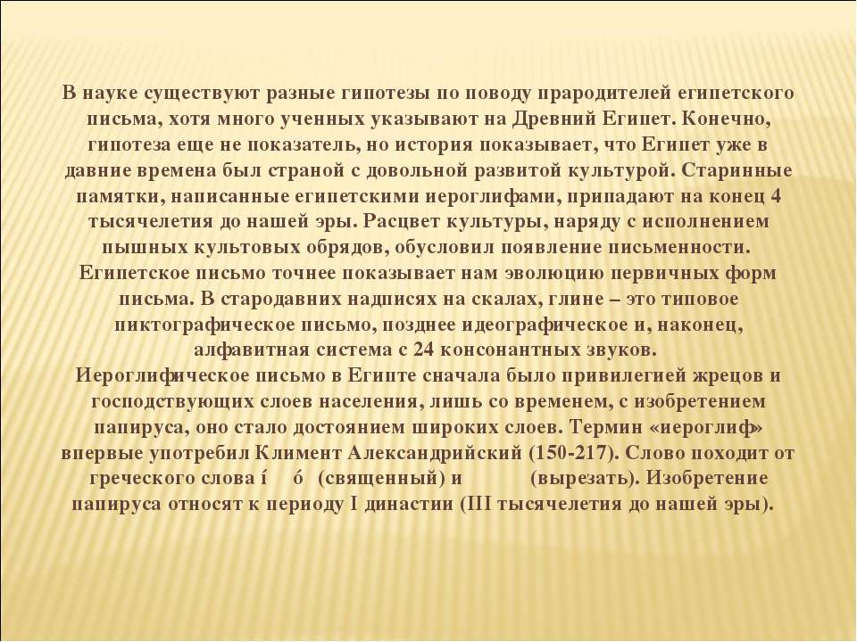 В науке существуют разные гипотезы по поводу прародителей египетского письма,...