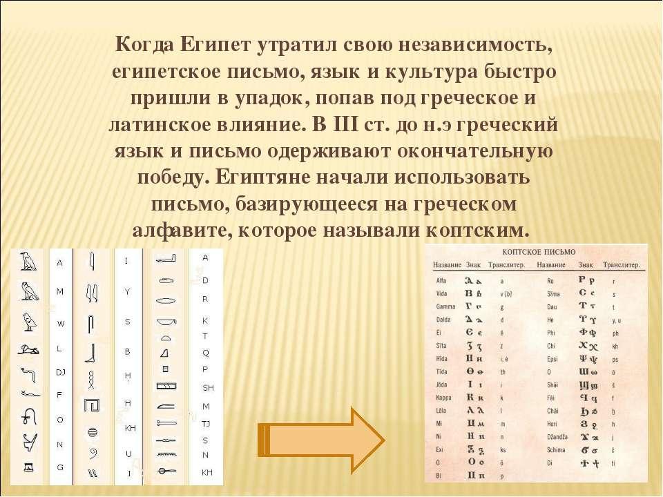 Когда Египет утратил свою независимость, египетское письмо, язык и культура б...