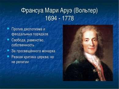 Франсуа Мари Аруэ (Вольтер) 1694 - 1778 Против деспотизма и феодальных порядк...