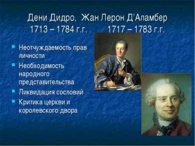 Дени Дидро, Жан Лерон Д'Аламбер 1713 – 1784 г.г. 1717 – 1783 г.г. Неотчуждаем...