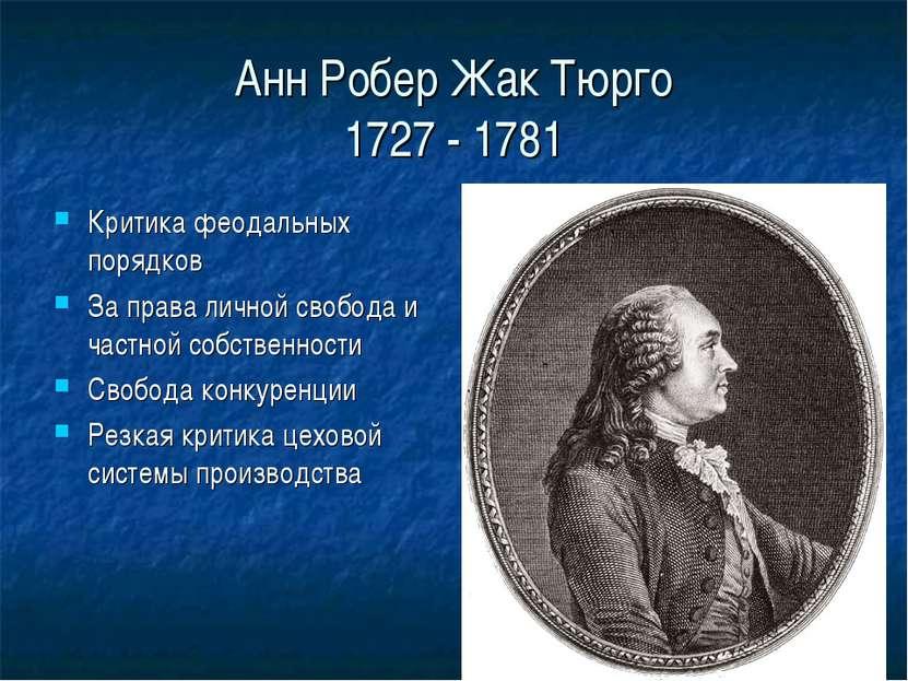 Анн Робер Жак Тюрго 1727 - 1781 Критика феодальных порядков За права личной с...