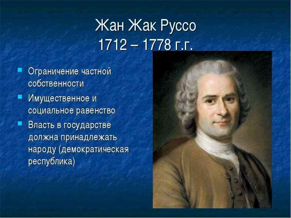 Жан Жак Руссо 1712 – 1778 г.г. Ограничение частной собственности Имущественно...