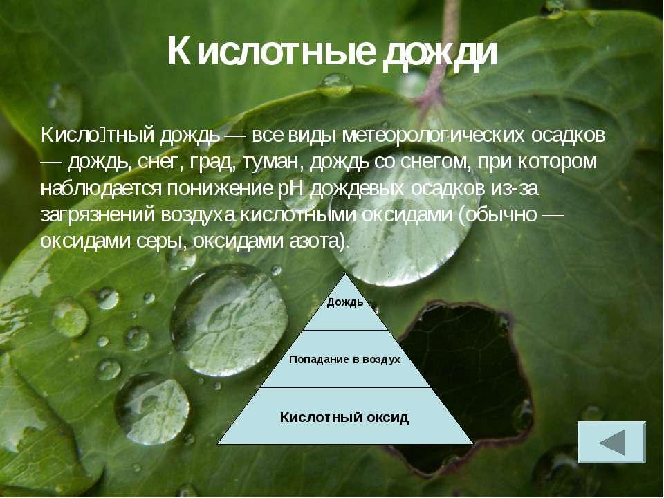 Кислотные дожди Кисло тный дождь — все виды метеорологических осадков — дождь...