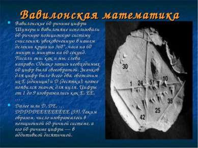 Вавилонская математика Вавилонские 60-ричные цифры Шумеры и вавилоняне исполь...