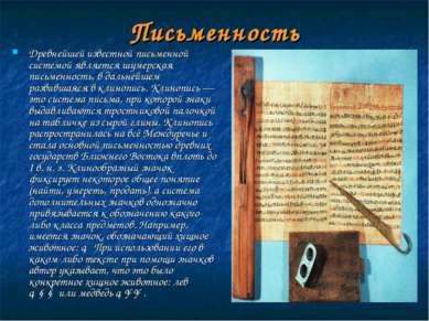 Письменность Древнейшей известной письменной системой является шумерская пись...