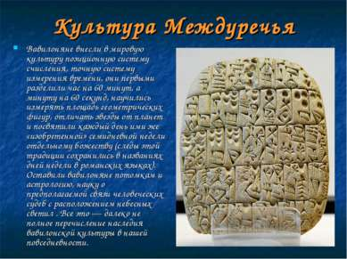 Культура Междуречья Вавилоняне внесли в мировую культуру позиционную систему ...