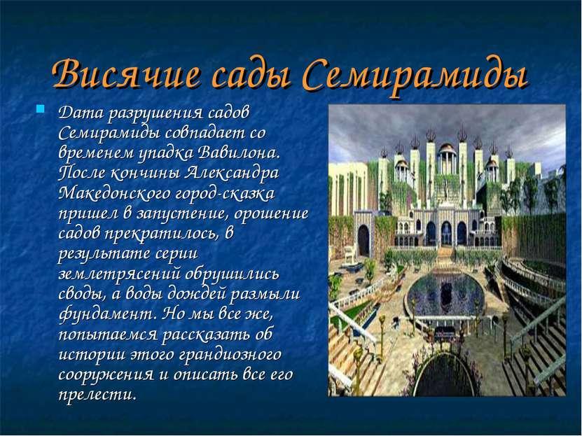 Висячие сады Семирамиды Дата разрушения садов Семирамиды совпадает со времене...