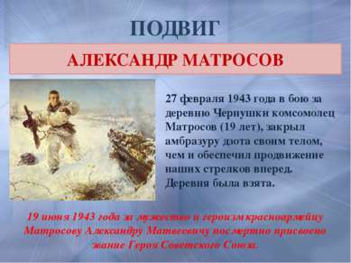 ПОДВИГ 27 февраля 1943 года в бою за деревню Чернушки комсомолец Матросов (19...