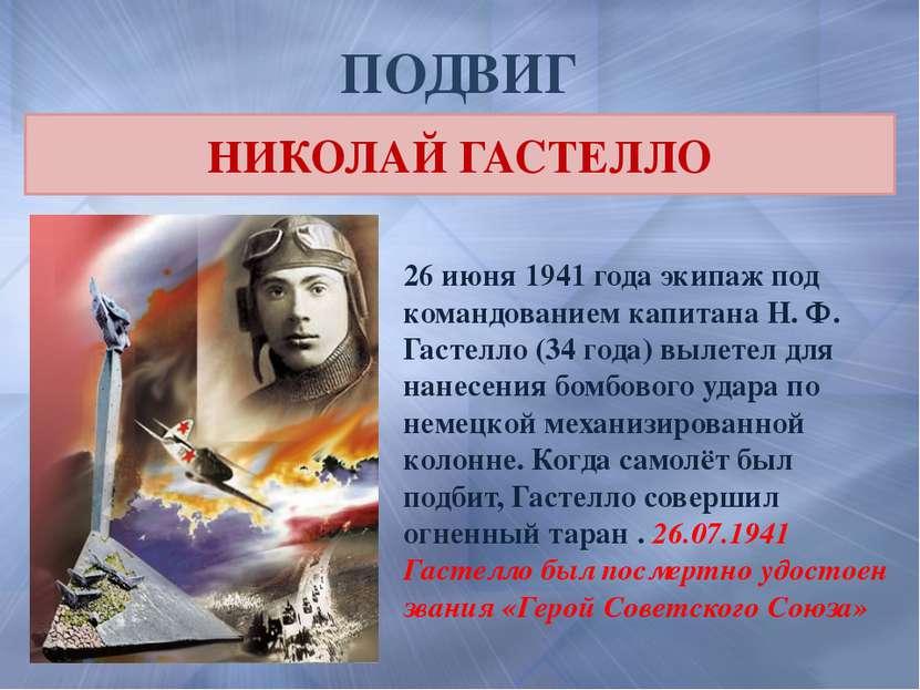ПОДВИГ 26 июня 1941 года экипаж под командованием капитана Н. Ф. Гастелло (34...