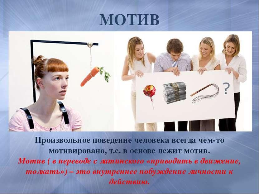 МОТИВ Произвольное поведение человека всегда чем-то мотивировано, т.е. в осно...