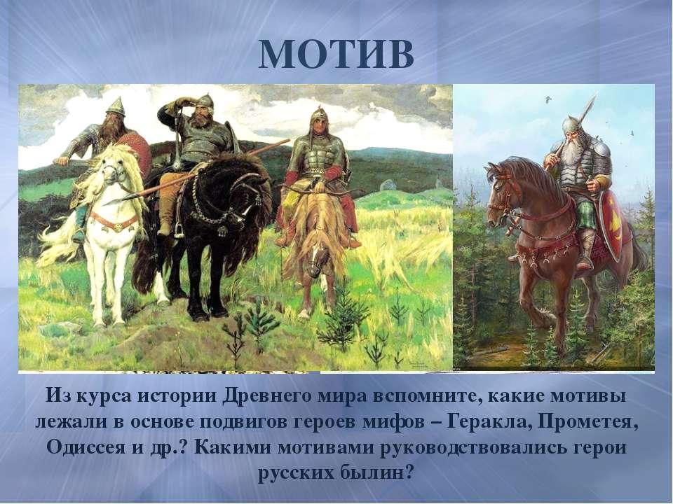 МОТИВ Из курса истории Древнего мира вспомните, какие мотивы лежали в основе ...
